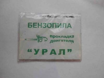 Набор прокладок бензопила Урал.